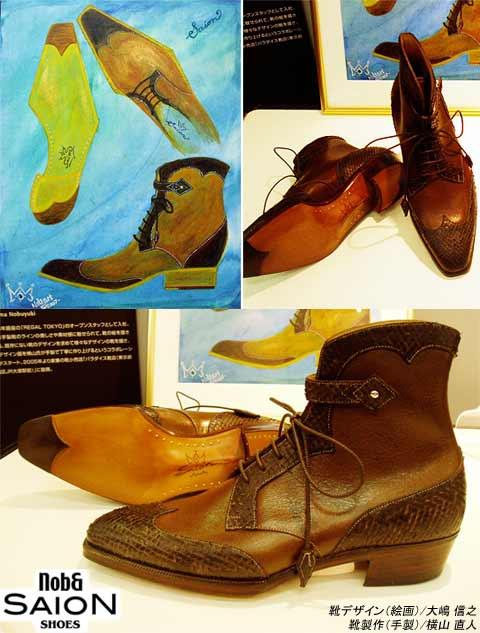 ウィングチップブーツ/デザイン・大嶋信之、靴製作・SAION横山直人