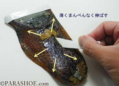剥がれた敷革に接着剤(ボンド)を伸ばす
