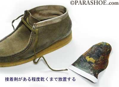 接着剤(ボンド)を塗った靴と敷き革を少し乾燥させる
