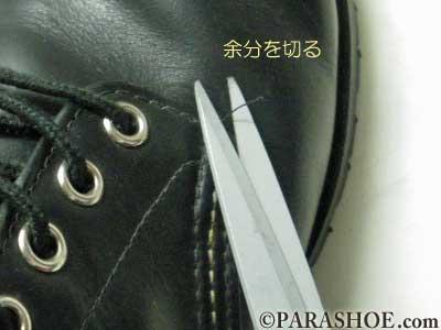 靴の糸のほつれの余分をカット
