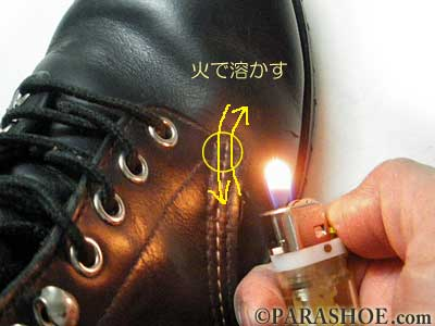 靴の糸のほつれを火であぶる