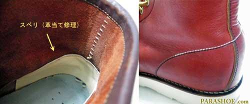 かかと内張り(スベリ) /ブーツ 修理前と修理後