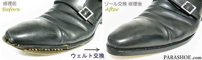 スペイン製革靴のウェルト交換修理前と修理後