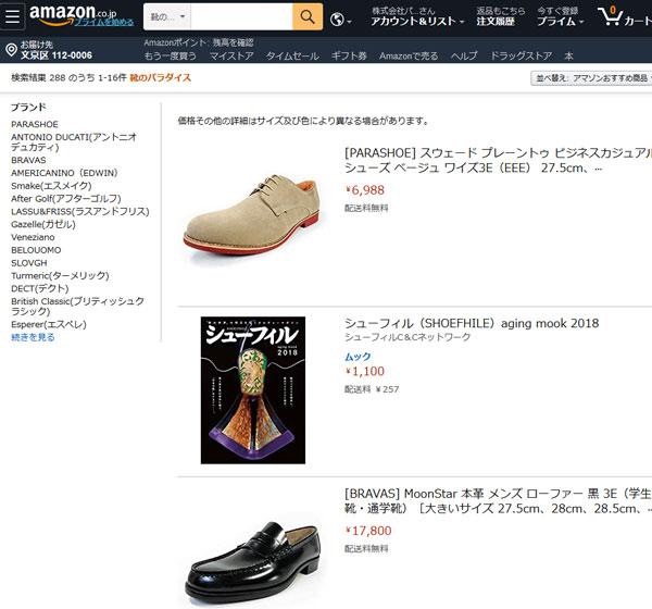 靴のパラダイス amazon(アマゾン)店