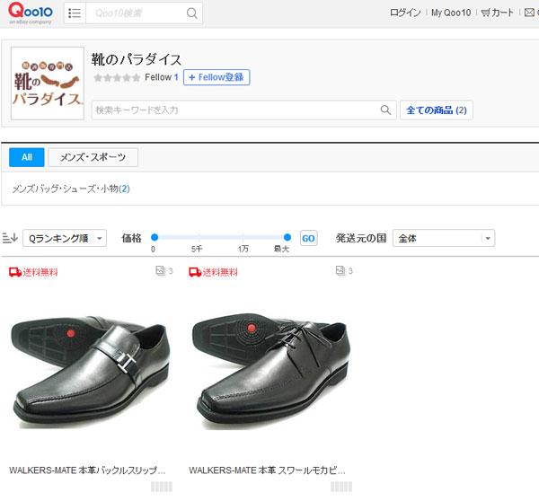 靴のパラダイス Qoo10店