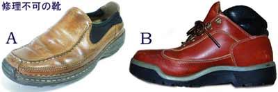 修理ができない靴の例