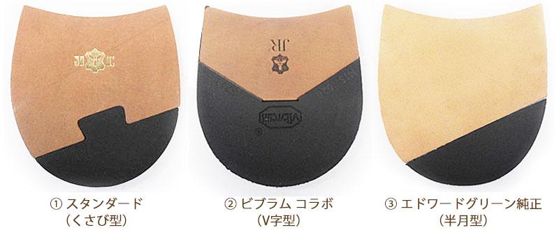 JRヒール トップリフト(ラスター革付化粧)各種