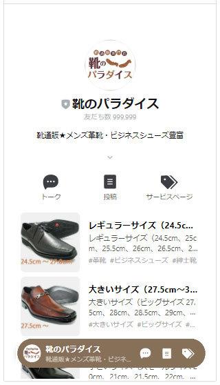 靴のパラダイス LINE(ライン)公式アカウント