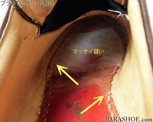 ブラックラピッド製法の中底にあるマッケイ縫い
