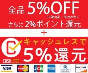全品(靴・シューズ)5%OFF+キャッシュレス5%還元!
