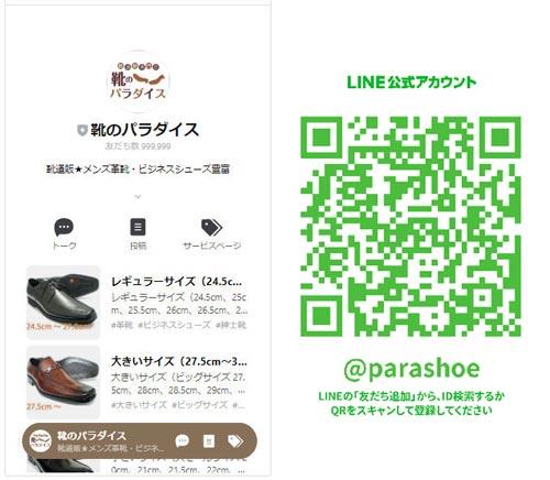 靴のパラダイス LINE公式アカウント