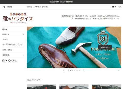靴のパラダイス × Shopify