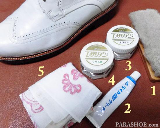 1、靴ブラシ 2、靴クリーナー 3、靴クリーム(ホワイト) 4、ソフト革用デリケートクリーム 5、クリームを塗る布