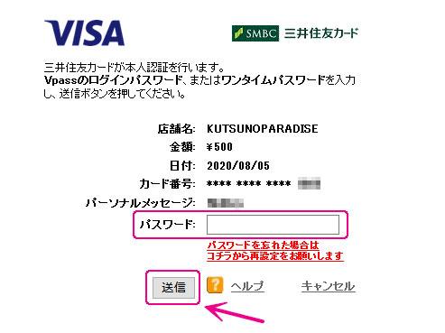 Vpass(VISA認証サービス)のパスワード入力画面