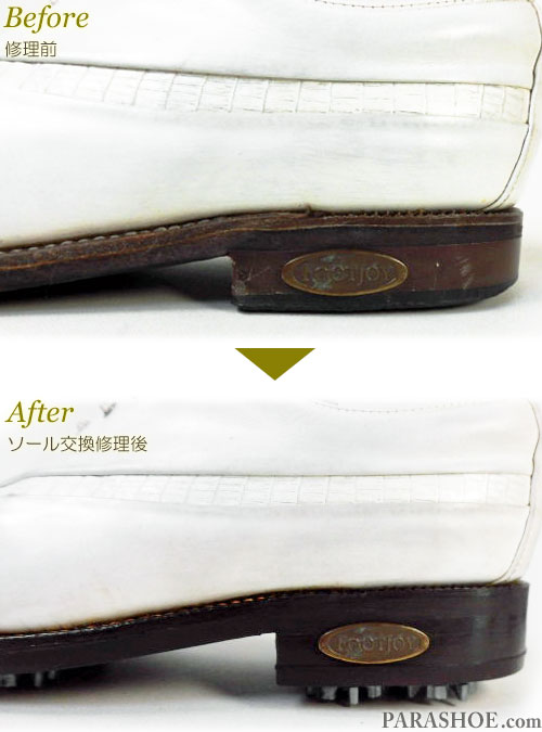 「FootJoy」ロゴプレートのヒール付け換え前と取り付け修理後