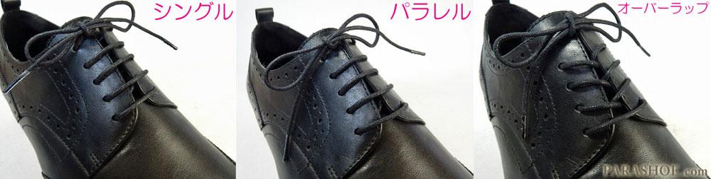 シングル、パラレル、オーバーラップ/革靴の靴紐の通し方(結び方)の種類