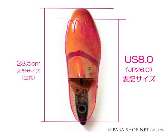 米国靴の木型(ラスト)の全長と足のサイズ