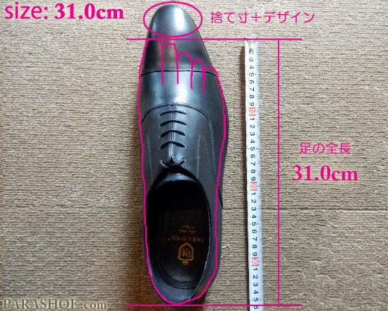 31.0cmの革靴の足入れサイズと捨て寸
