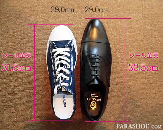 29.0cmのスニーカー(コンバース オールスター)と、同じサイズ「29.0cm」の革靴の比較写真/左右の寸法