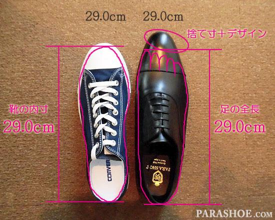 29.0cmのスニーカー(コンバース オールスター)の内寸と、29.0cmの革靴の足入れサイズ
