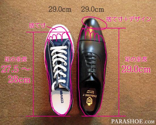 29.0cmのスニーカー(コンバース オールスター)と、29.0cmの革靴の足入れサイズと捨て寸
