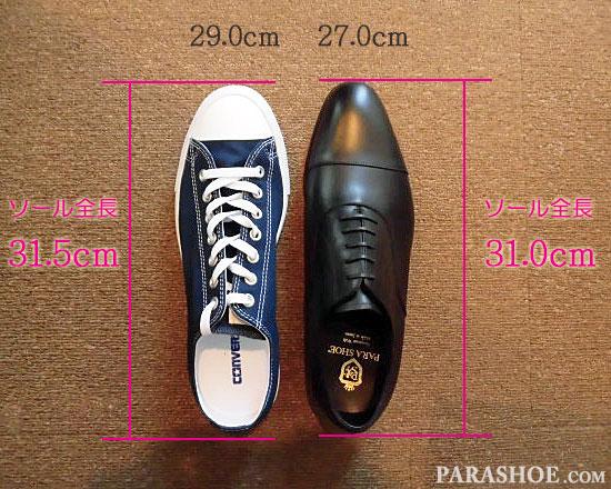 29.0cmのスニーカー(コンバース オールスター)と、同じ足入れサイズ「27.0cm」の革靴の大きさ比較写真/左右の寸法
