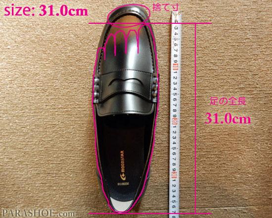 31.0cmのローファーの足入れサイズと捨て寸
