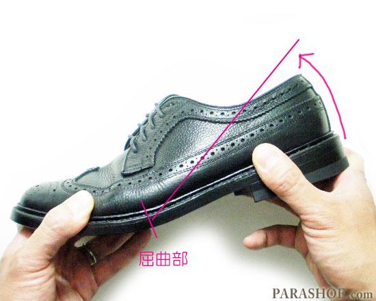 革靴のソールに屈曲クセを付ける