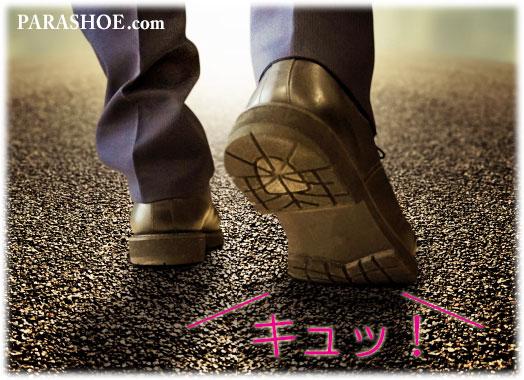 音鳴り-靴底から「キュッキュッ」と異音がする現象