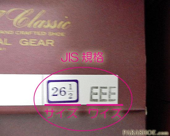 JIS規格によるサイズ表記「26.5cm EEE」
