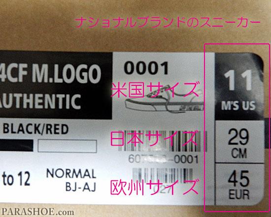 ナショナルブランドのスニーカーの靴箱のサイズ表記「US11/EUR45/JP29cm」