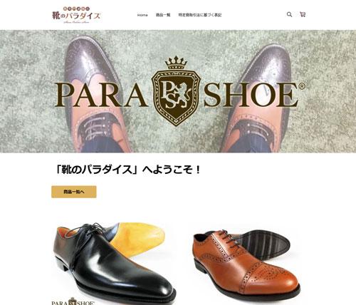 靴のパラダイス × Square(スクエア)