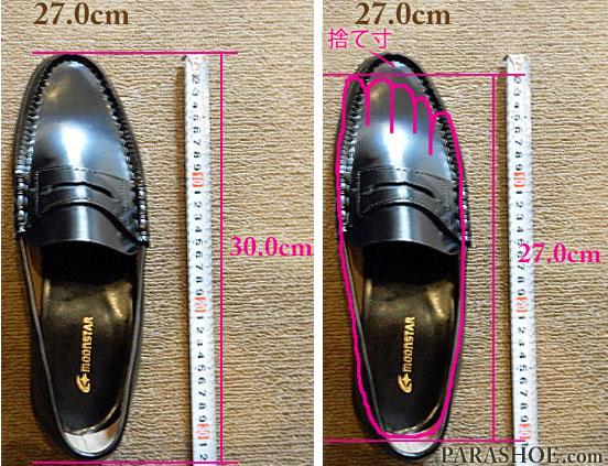 紳士靴(ローファー)のソール全長と足入れサイズ