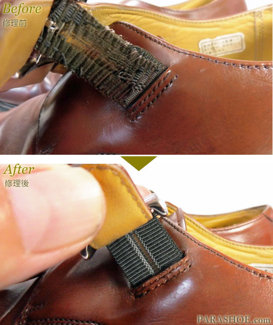 ストラップゴム交換修理前と修理後
