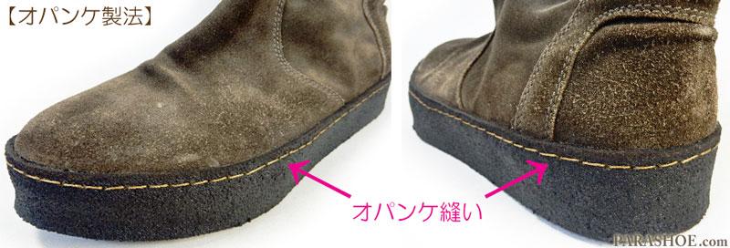 オパンケ製法のブーツ